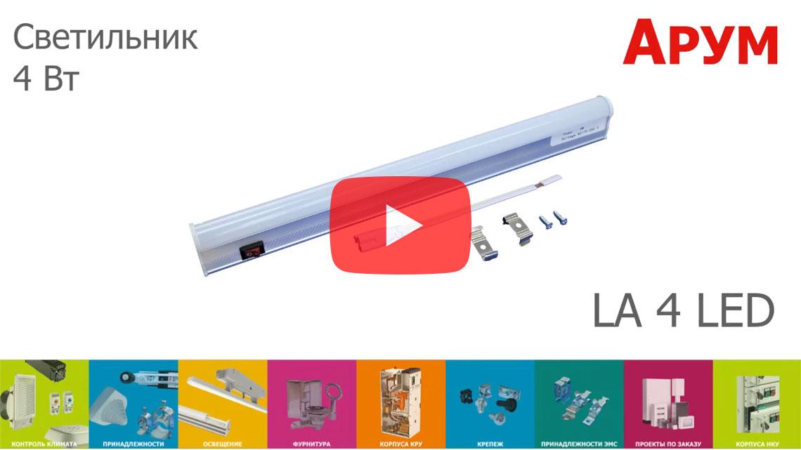 Светильник LA 4 – экономичный LED свет для шкафа