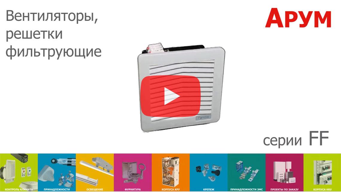 Как выбрать фильтрующий вентилятор для электрошкафа?