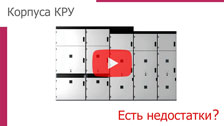 КОРПУСА КРУ – НАКОПИЛИСЬ ВОПРОСЫ Preview