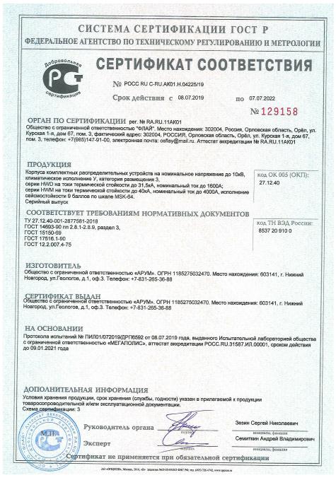 Корпуса КРУ сертификат