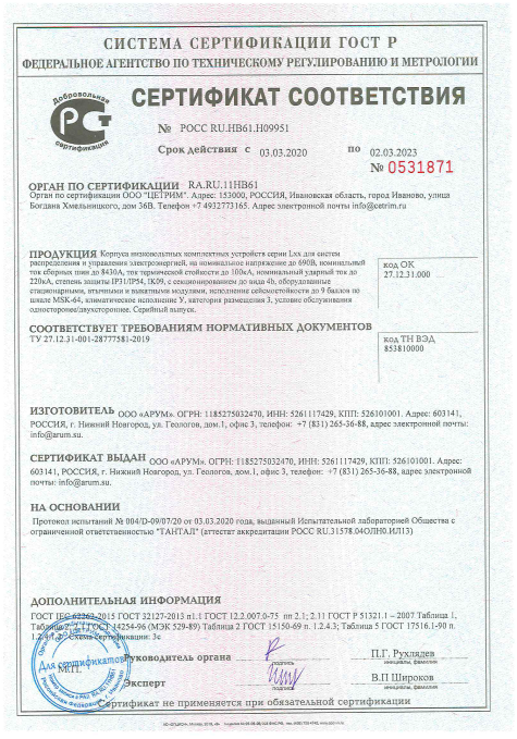 Корпуса НКУ сертификат