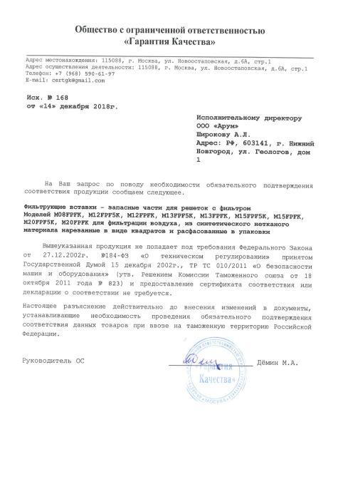 Фильтрующие вставки - сертификат