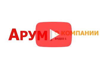 Арум - О компании - Видео 1
