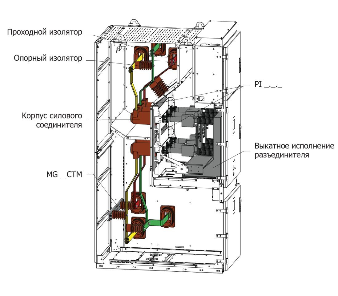 Комплектация корпуса HWM для исполнений (Секционный разъединитель)