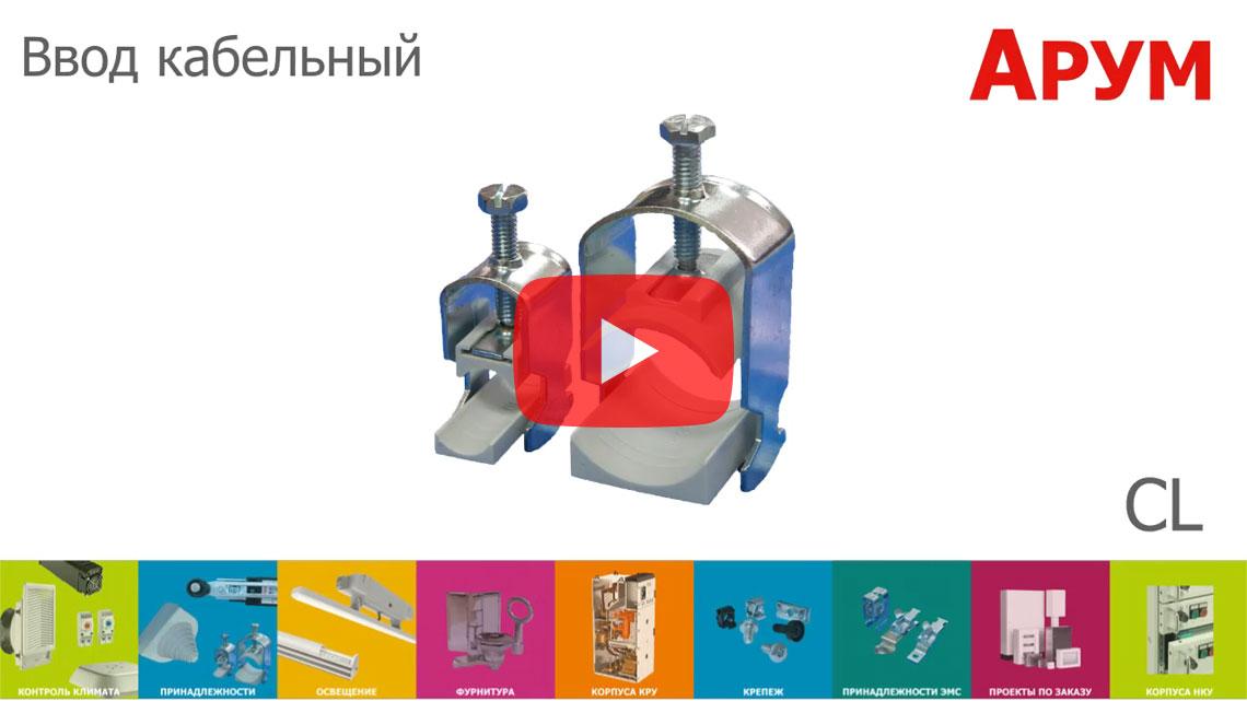 Зажимы АРУМ CL - профессиональное решение для внутреннего крепления кабелей