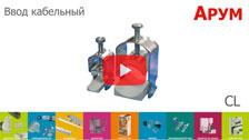 Зажимы АРУМ CL - профессиональное решение для внутреннего крепления кабелей. Prev