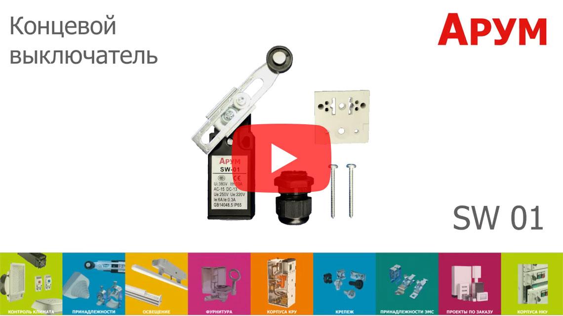 Новое видео! SW 01 – концевой выключатель в полной комплектации.