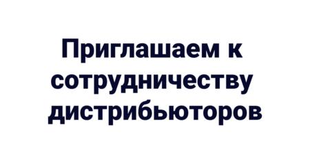 КОМПАНИЯ АРУМ ПРИГЛАШАЕТ К СОТРУДНИЧЕСТВУ ДИСТРИБЬЮТОРОВ